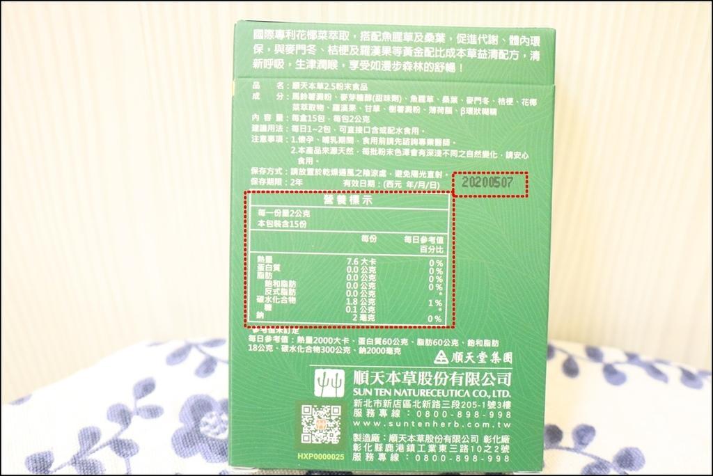 順天本草 2.5IMG_3490.JPG