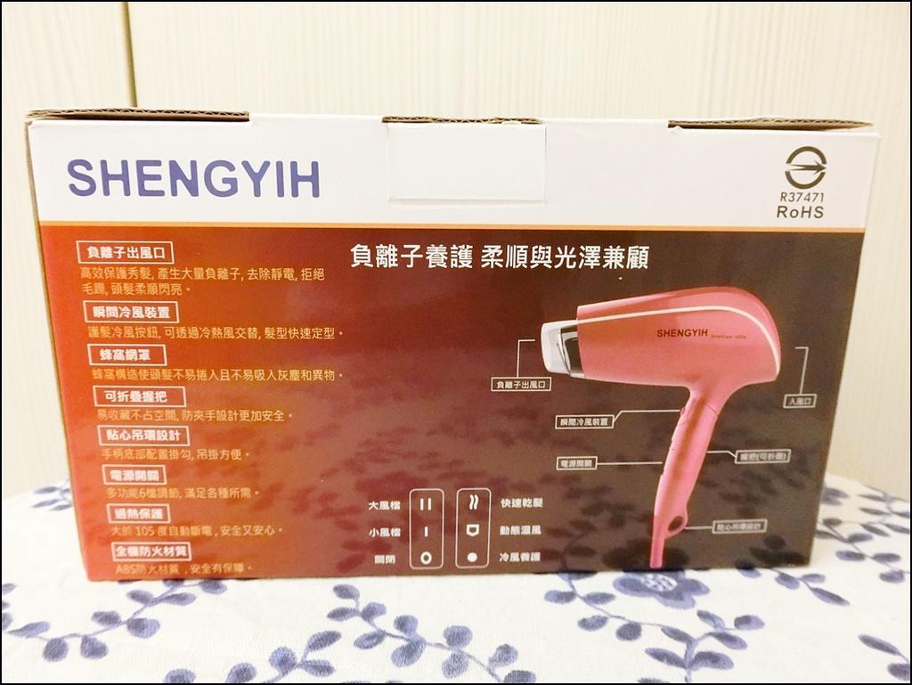 Sheng Yih沙龍級雙負離子護髮大風量吹風機2.JPG