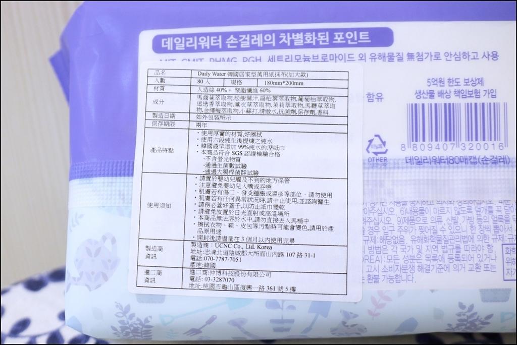 Daily Water濕紙巾IMG_3781.JPG