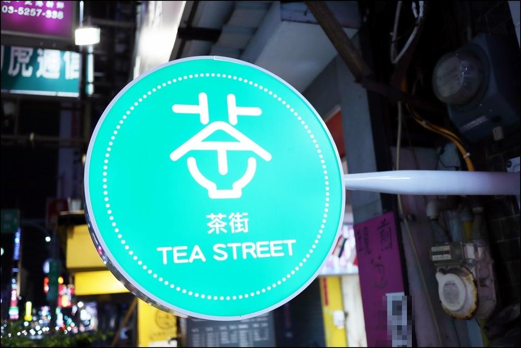 茶街Tea Street複合式飲食店050.JPG