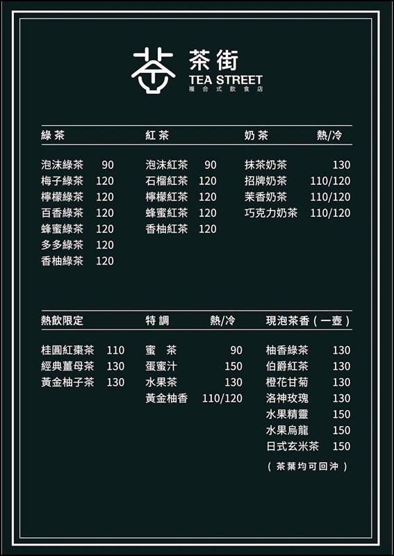 茶街Tea Street複合式飲食店052.jpg