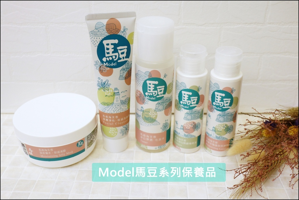 Model馬豆系列保養品 IMG_4867-1.JPG