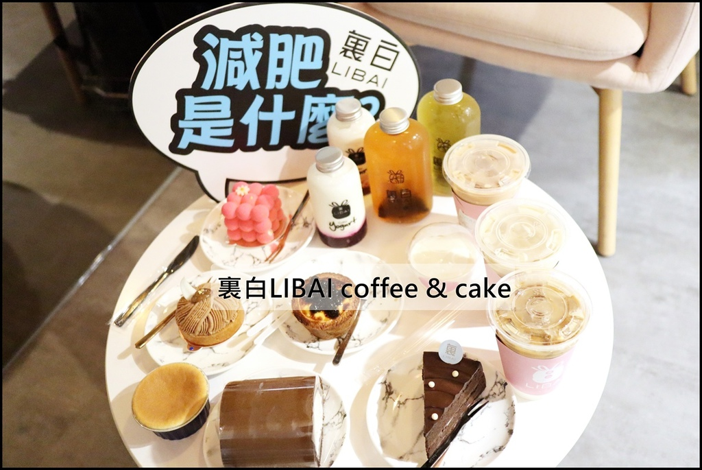 裏白LIBAI coffee %26; cake0.JPG