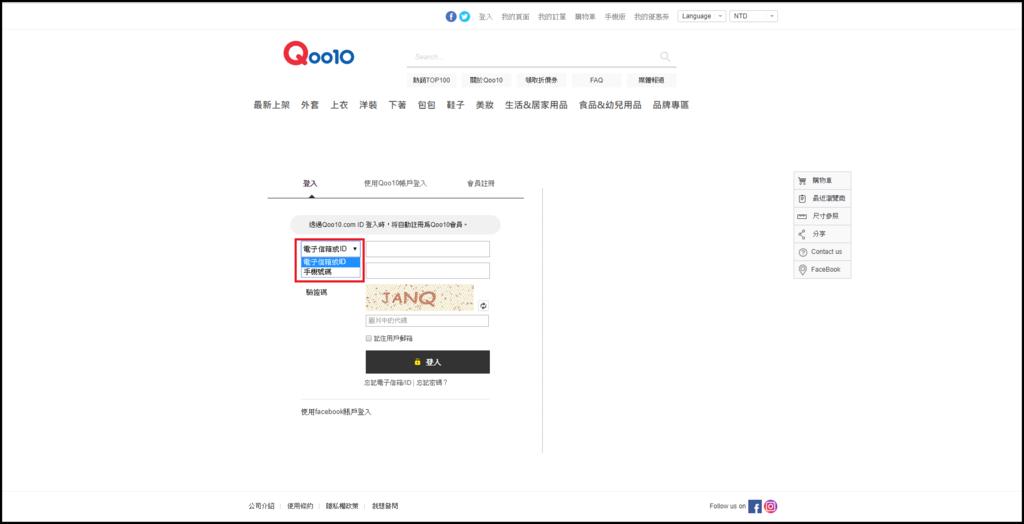 Qoo102.png