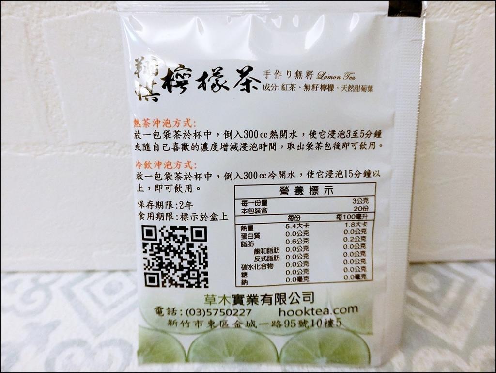 虎克檸檬茶 4.JPG