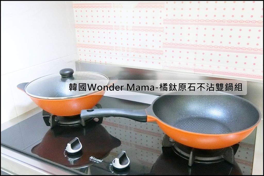韓國Wonder Mama-橘鈦原石不沾雙鍋組0.JPG