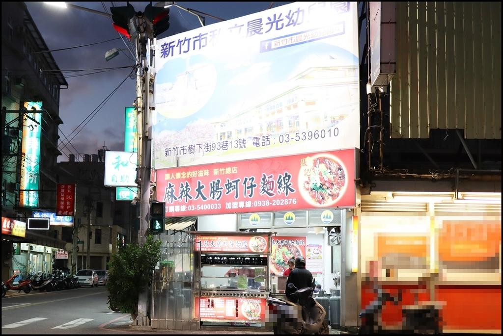 張記麻辣麵線2.JPG