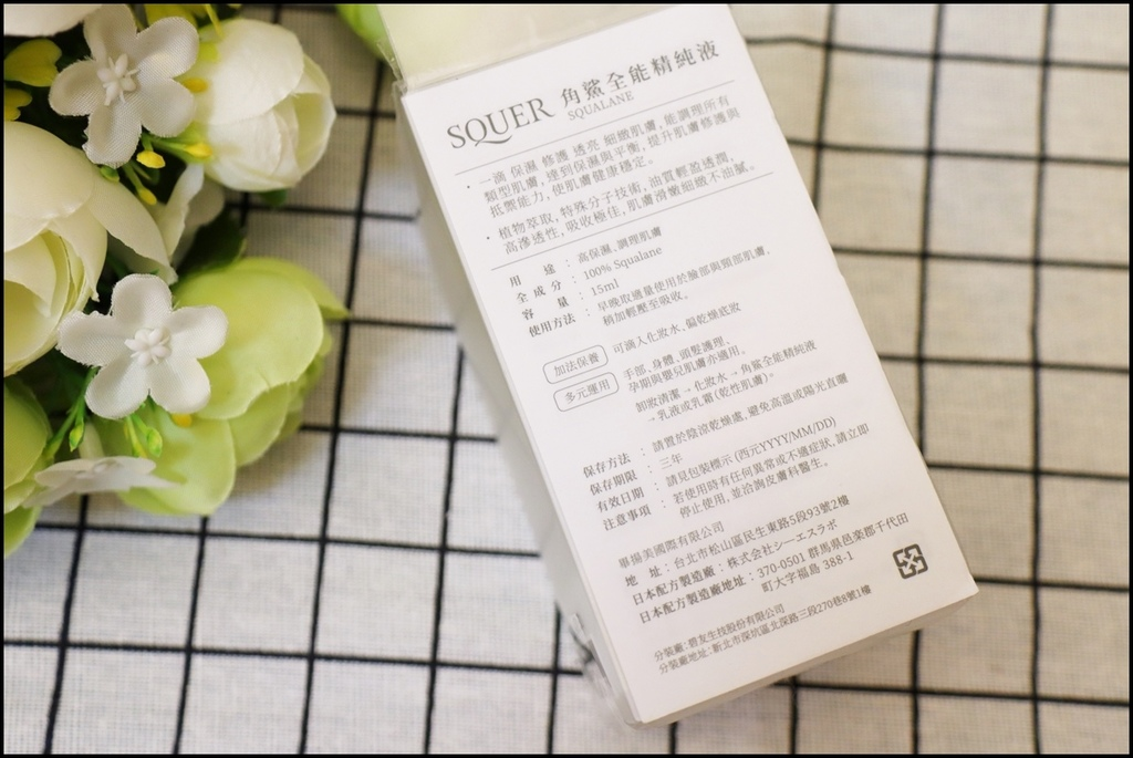 SQUER-日本角鯊全能精純液 %26;精華美膚皂3.JPG