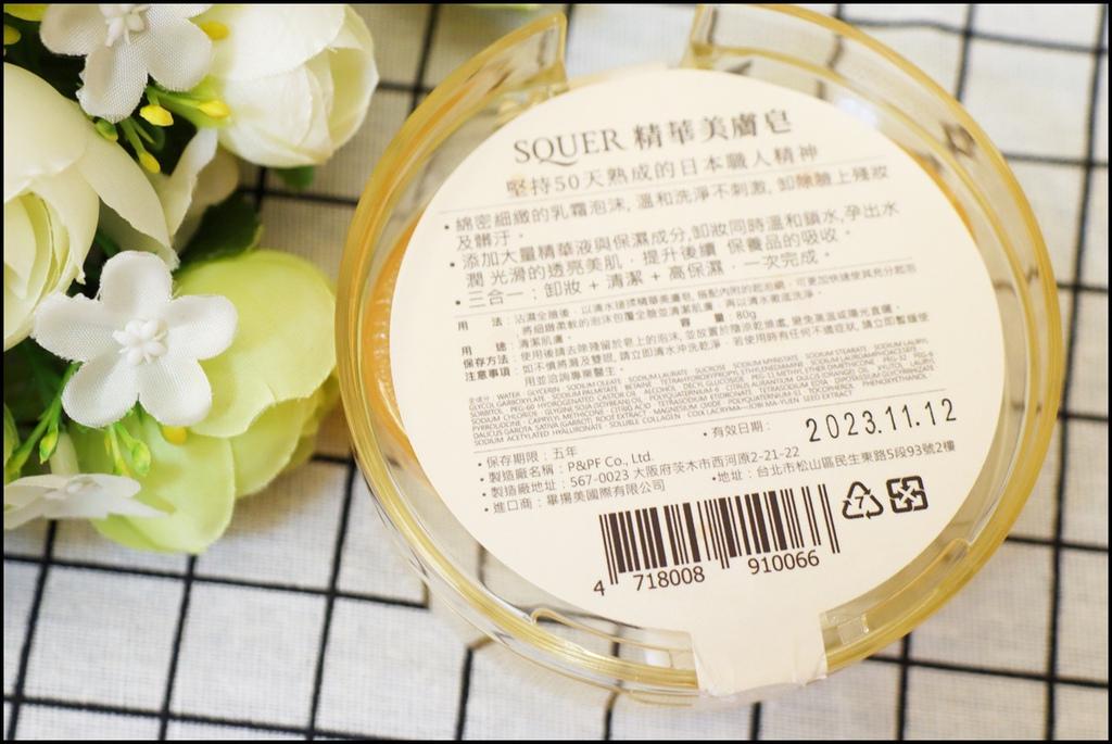 SQUER-日本角鯊全能精純液 %26;精華美膚皂54.JPG