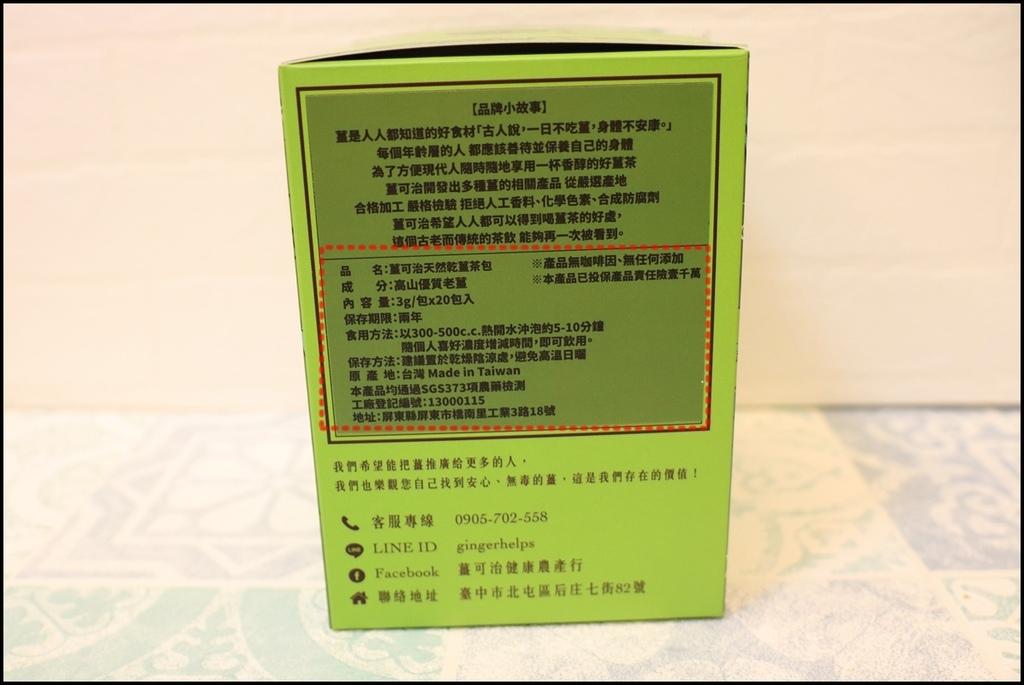 薑可治薑茶包外盒標示-薑茶包推薦