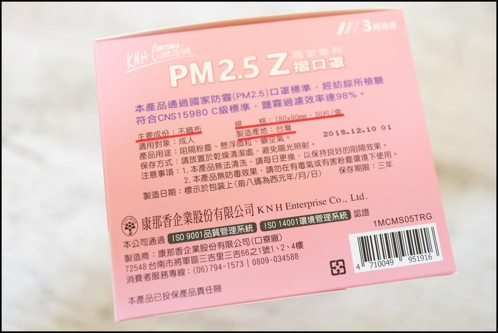康乃馨PM2.5 Z摺口罩4.JPG