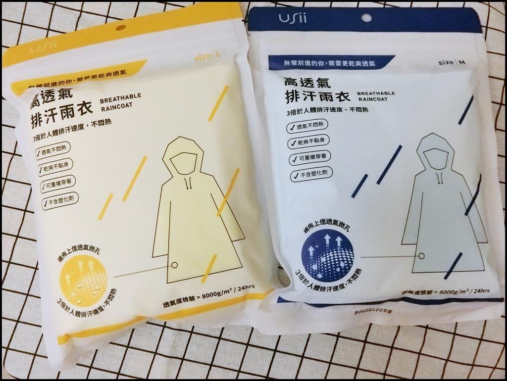 USii高透氣排汗雨衣0.JPG