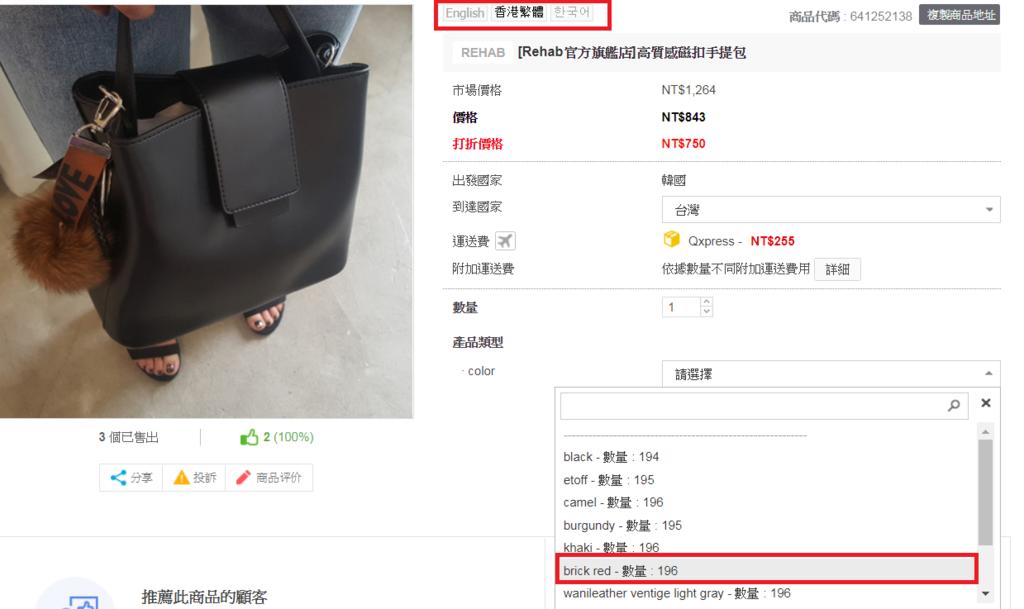 Qoo10 - Rehab官方旗艦店3-1.png