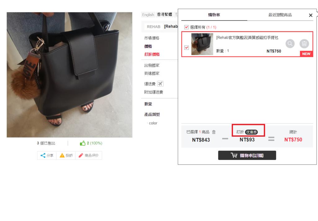 Qoo10 - Rehab官方旗艦店3-2.png