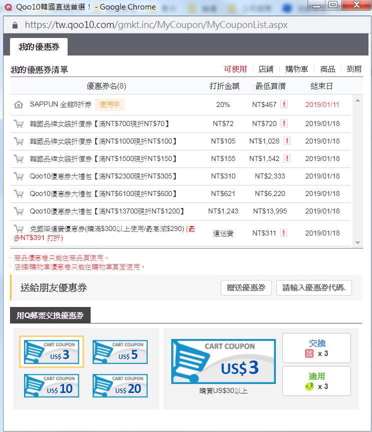 Qoo10 - Rehab官方旗艦店3-3.png