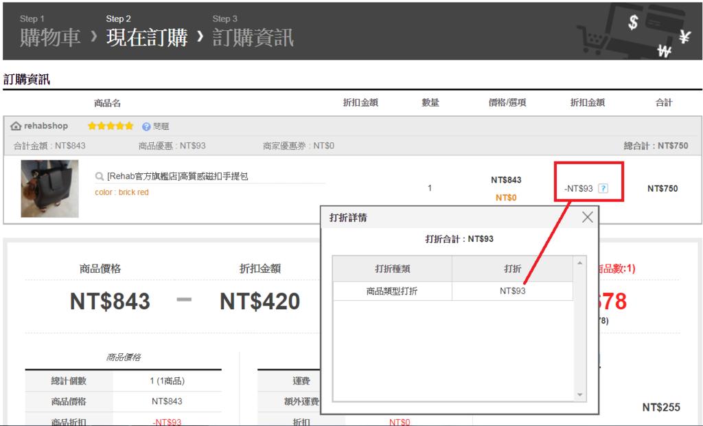 Qoo10 - Rehab官方旗艦店3-10.png
