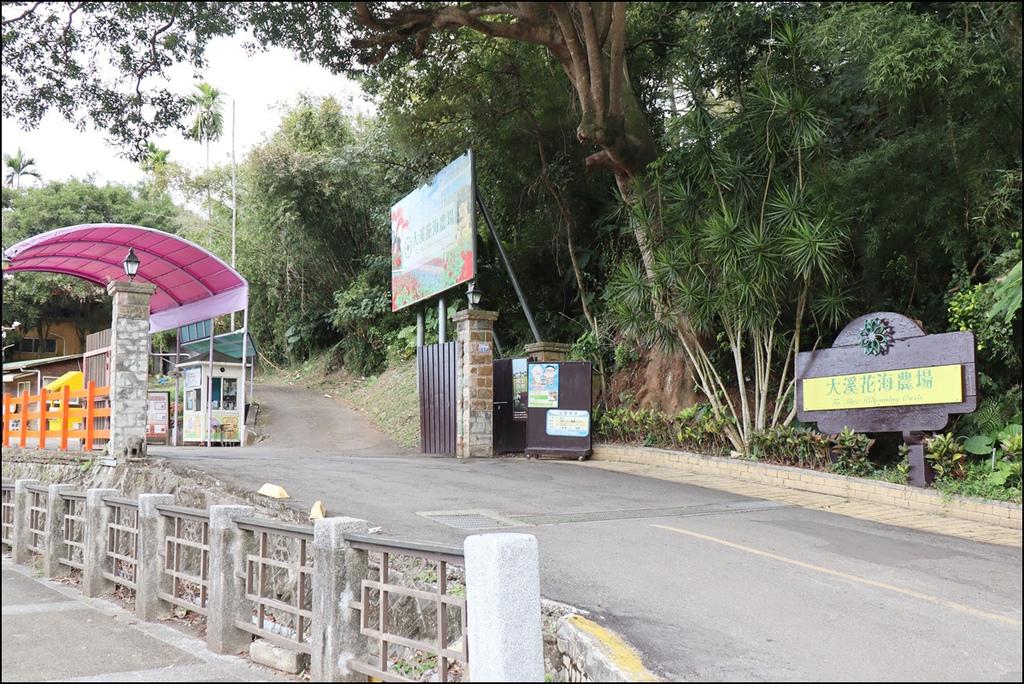 大溪花海農場37.JPG