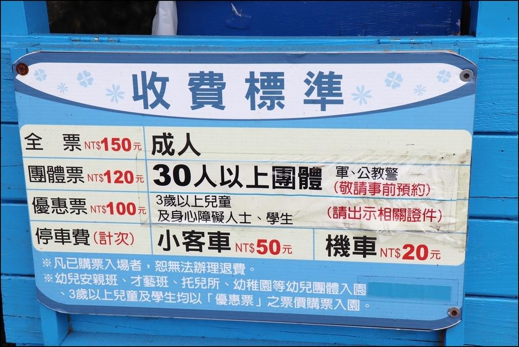 大溪花海農場39.JPG