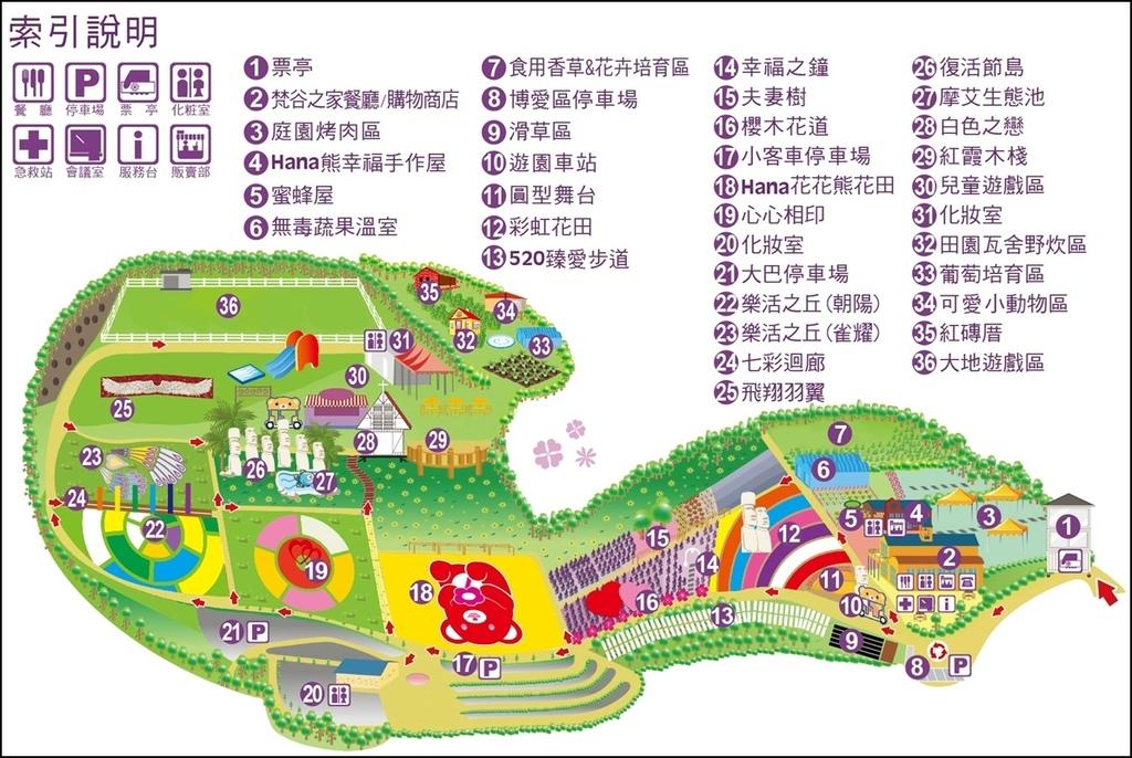 大溪花海農場43.jpg