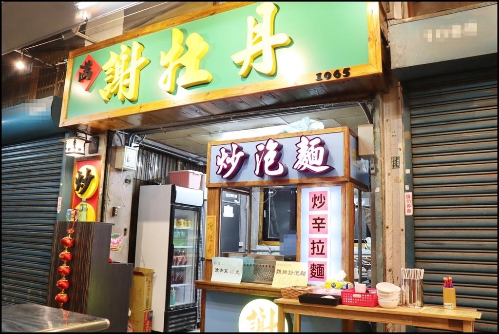 謝牡丹炒泡麵1.JPG