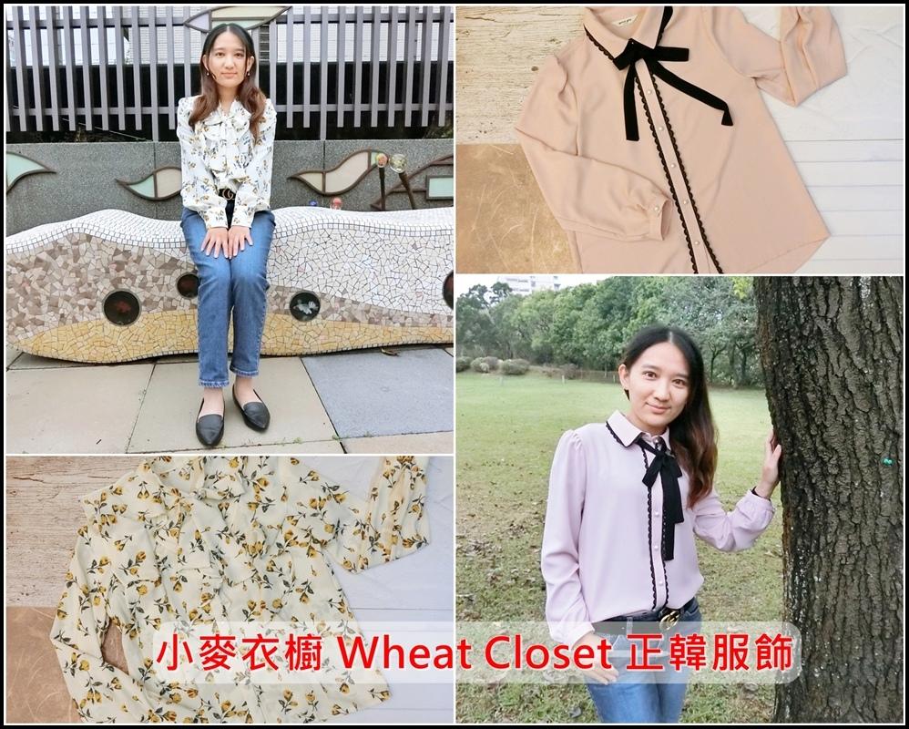 小麥衣櫥 Wheat Closet 正韓服飾cats.jpg