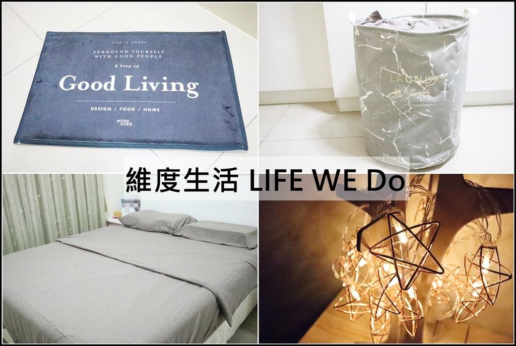 維度生活 LIFE WE Do0.jpg