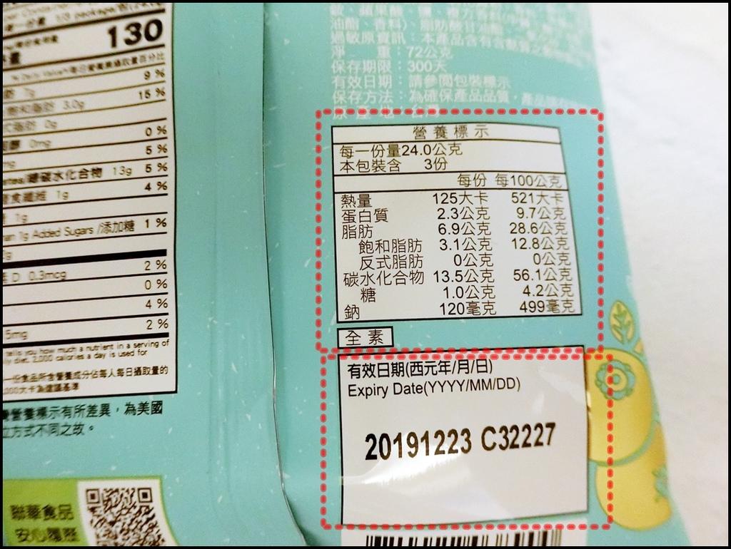 女生專屬的girl's可樂果 初戀莓果口味4.JPG