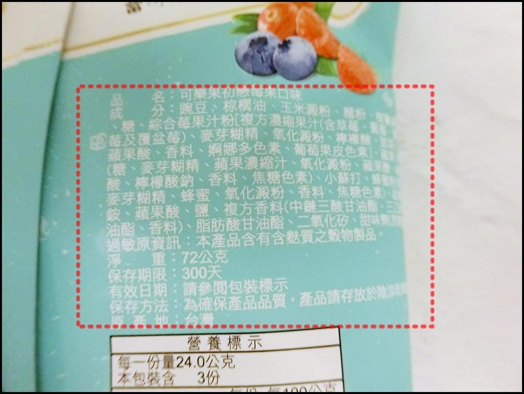 女生專屬的girl's可樂果 初戀莓果口味7.JPG