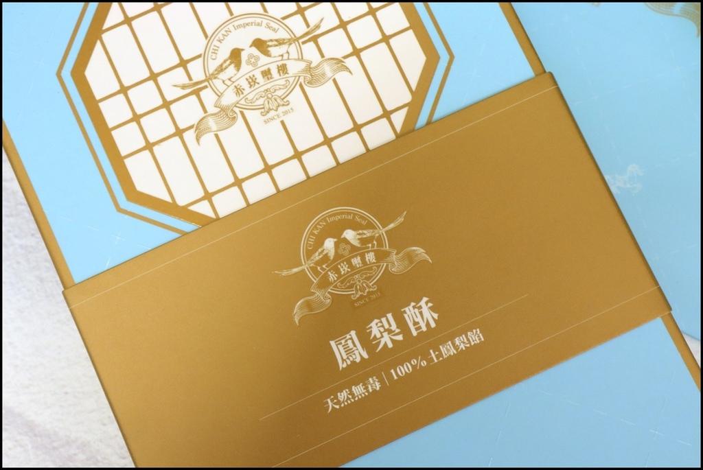 赤崁璽樓鳳梨酥禮盒2.JPG