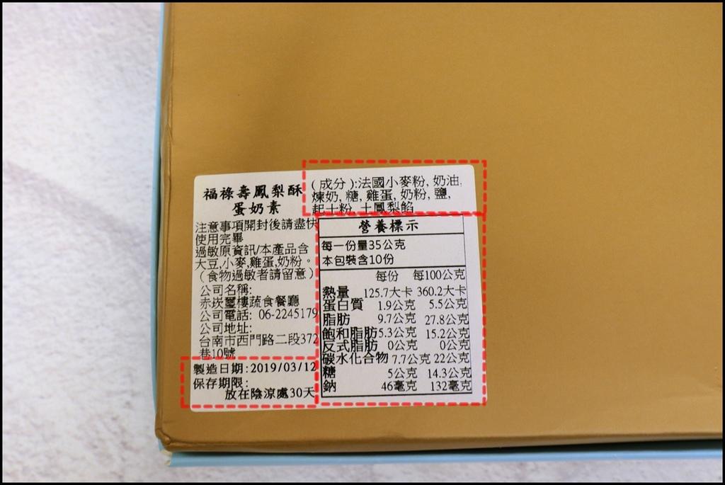 赤崁璽樓鳳梨酥禮盒3.JPG