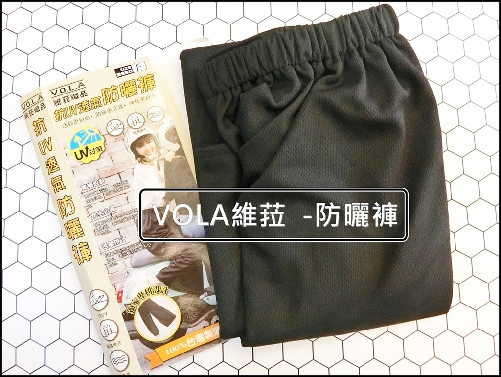 VOLA維菈襪品-防曬褲0.JPG