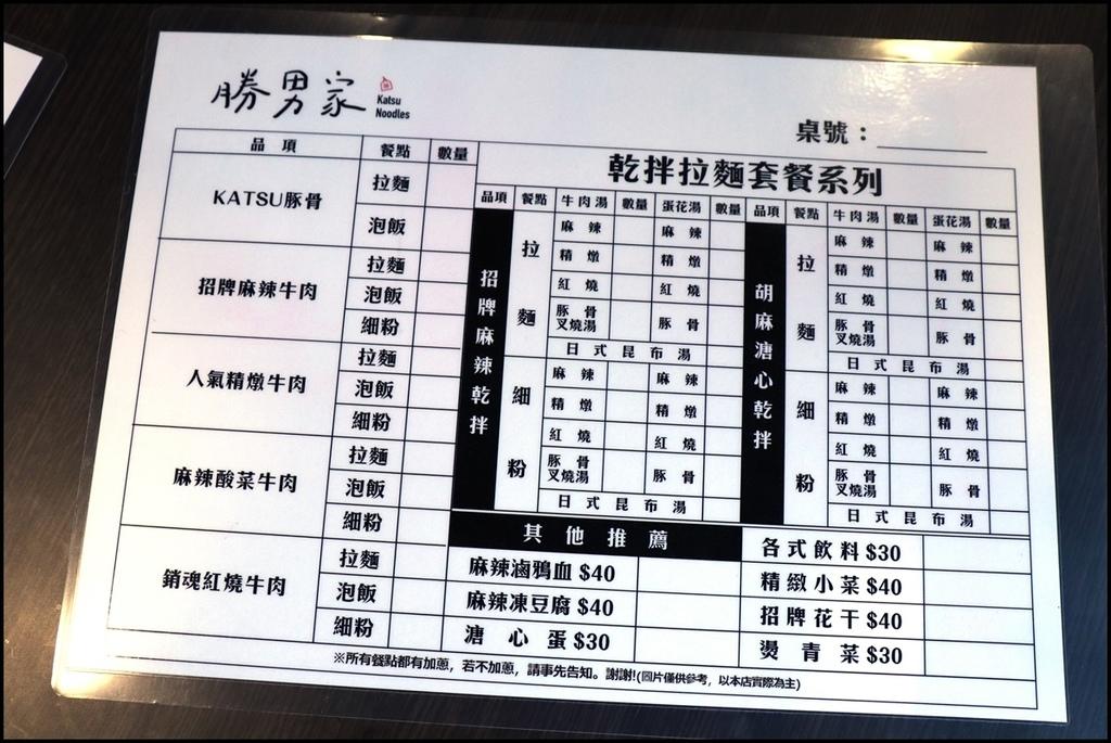 勝男家牛肉拉麵5.JPG