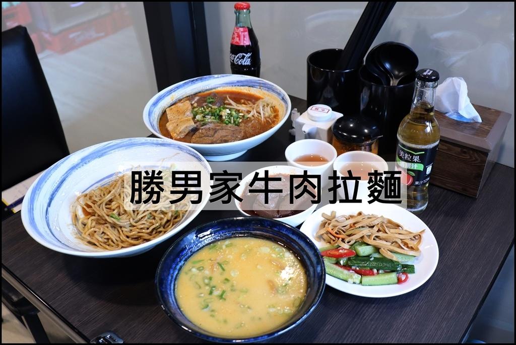勝男家牛肉拉麵0.JPG