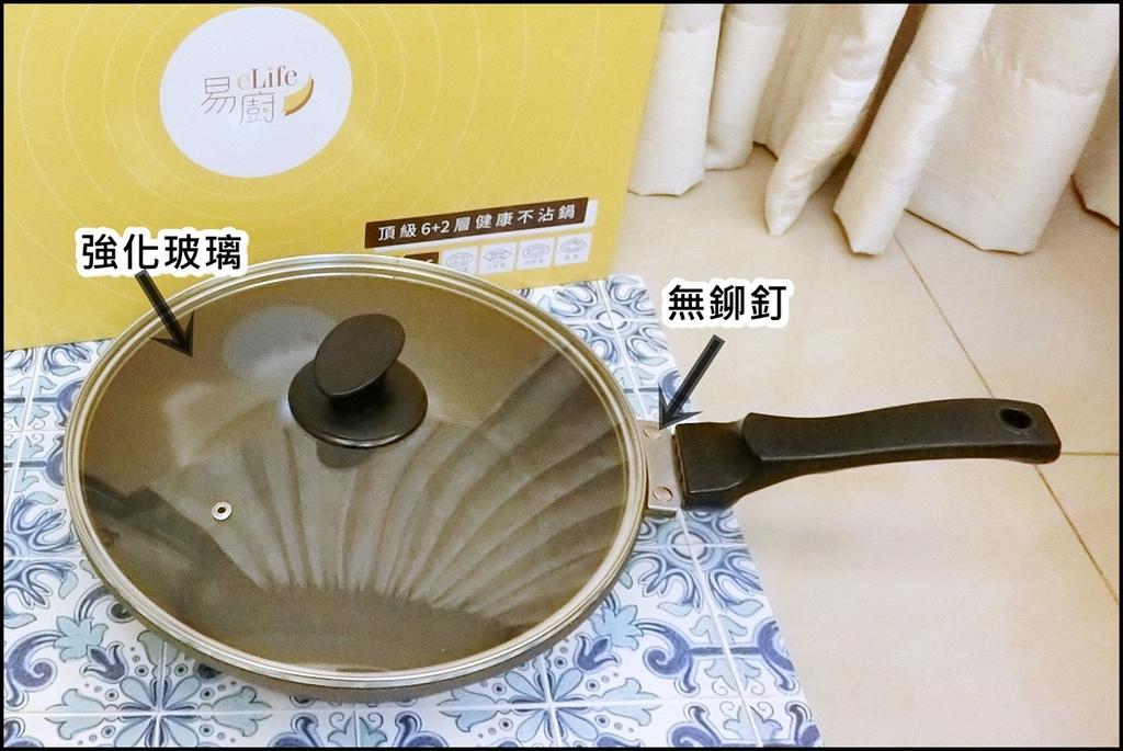 eLife易廚0-1.JPG