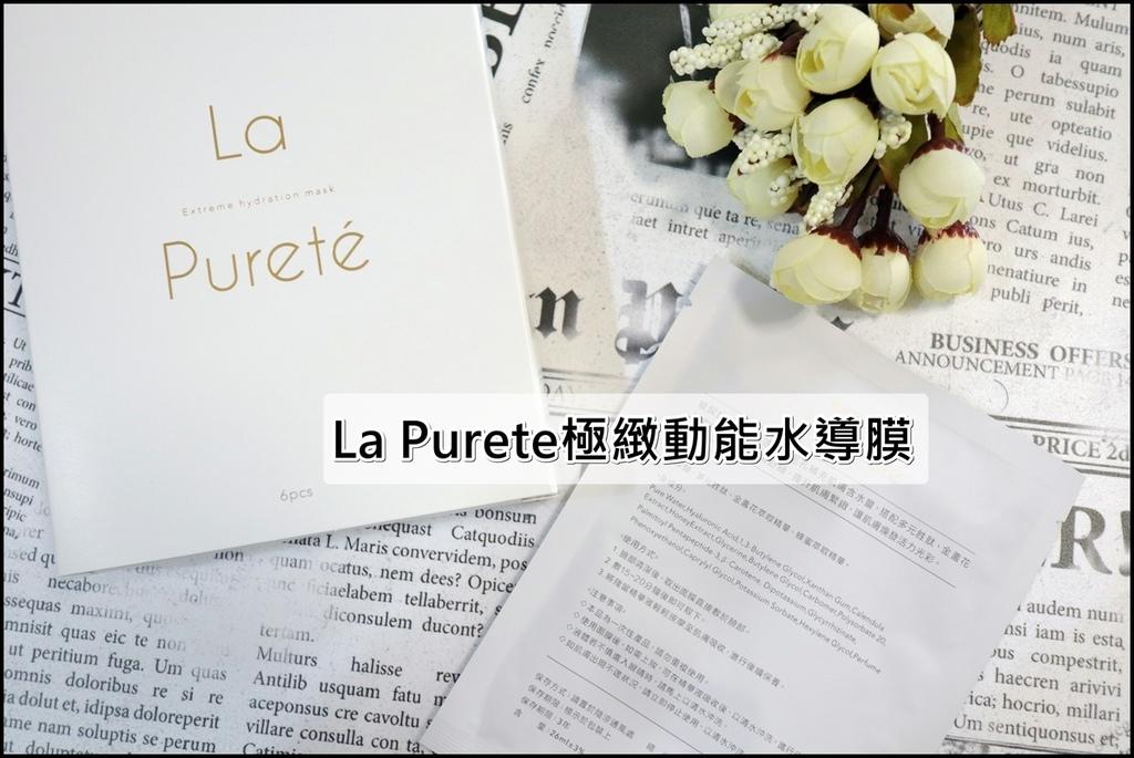 La Purete極緻動能水導膜0.JPG