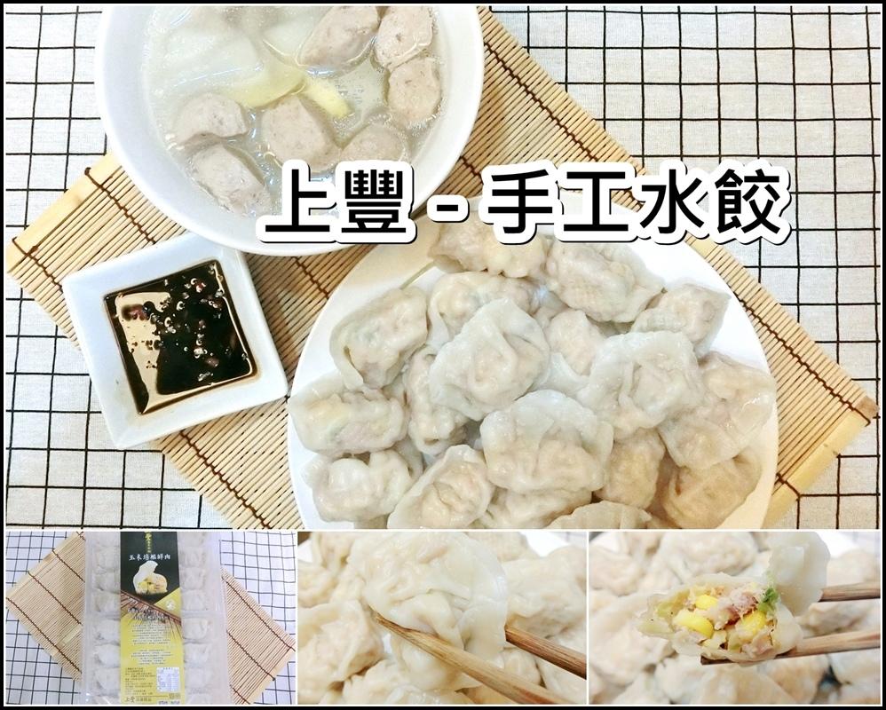 上豐 - 手工水餃 cats.jpg