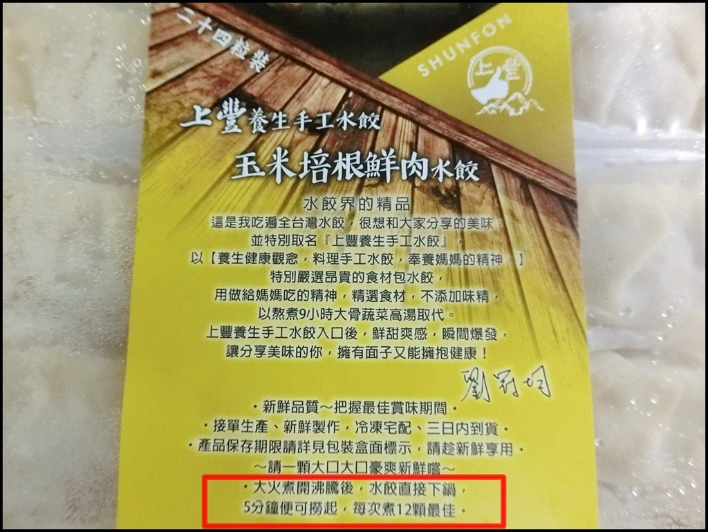上豐 - 手工水餃 3.JPG