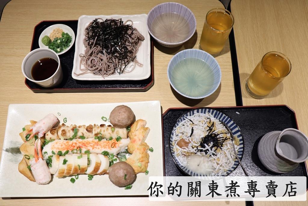 你的關東煮專賣店0-1.JPG