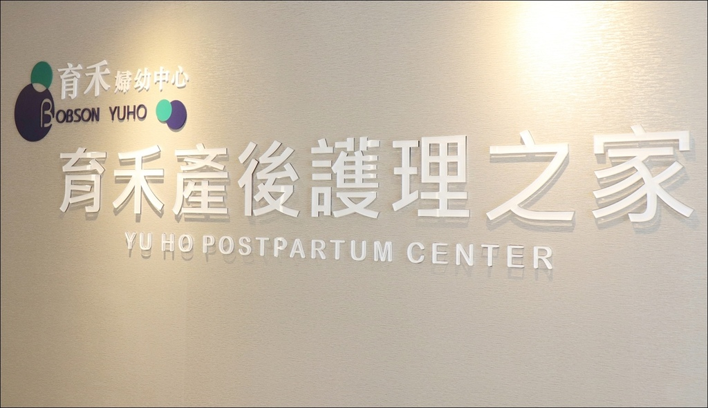 產後護理中心1.JPG