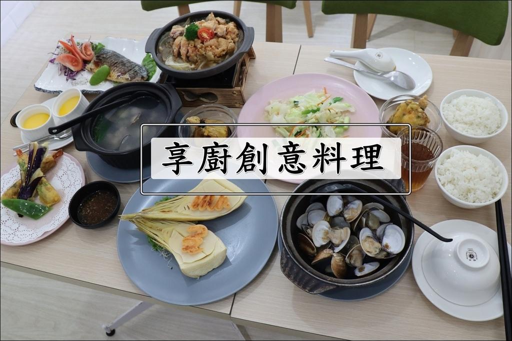 享廚創意料理0.JPG