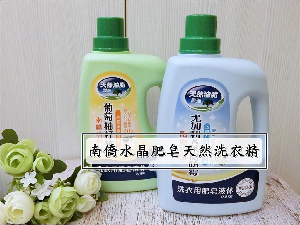 南僑水晶肥皂天然洗衣精0-1.JPG