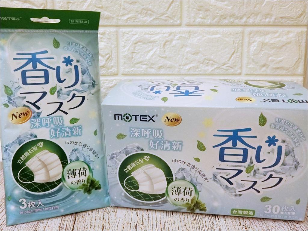 MOTEX 摩戴舒鑽石型成人香氛口罩1.JPG