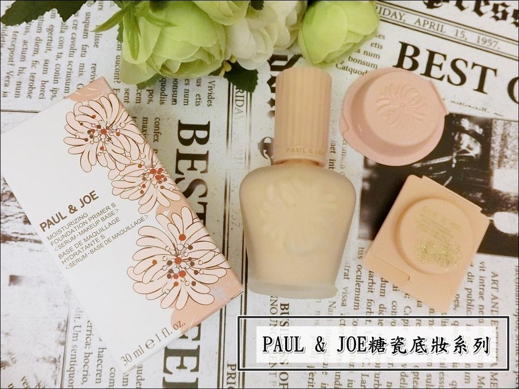 PAUL %26; JOE - 小香檳 糖瓷絲潤隔離乳0.JPG