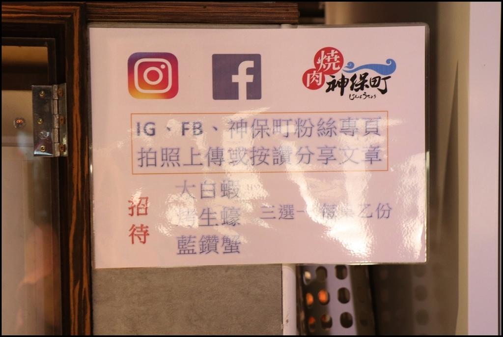 燒肉神保町(竹北館)17.JPG