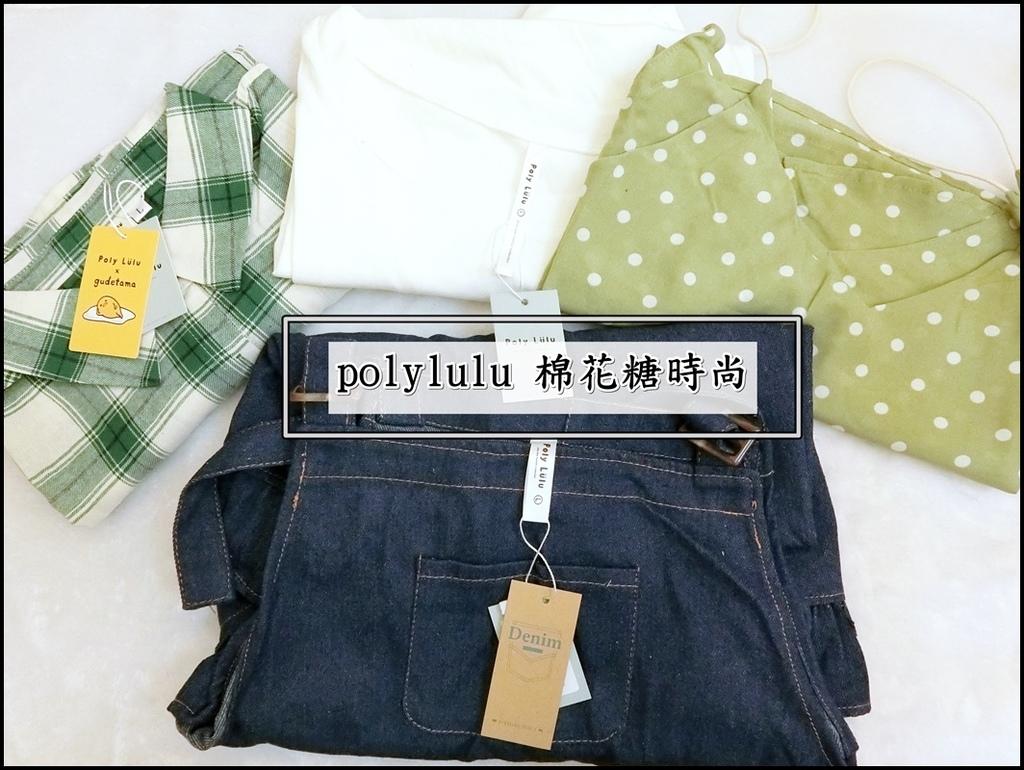 PolyLulu 韓風女裝1-1.JPG
