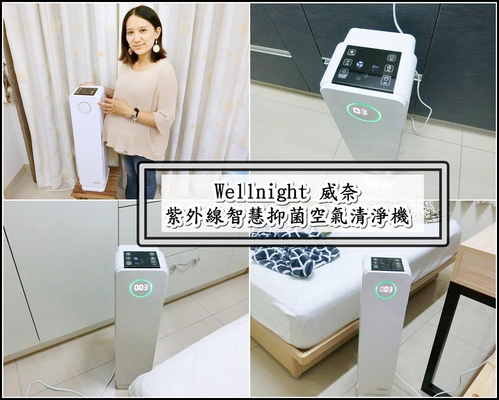 Wellnight 威奈-紫外線智慧抑菌空氣清淨機0.jpg