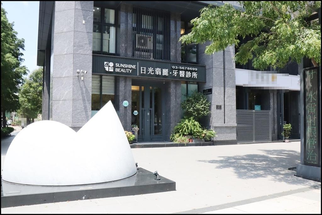 日光翡麗牙醫診所0.JPG
