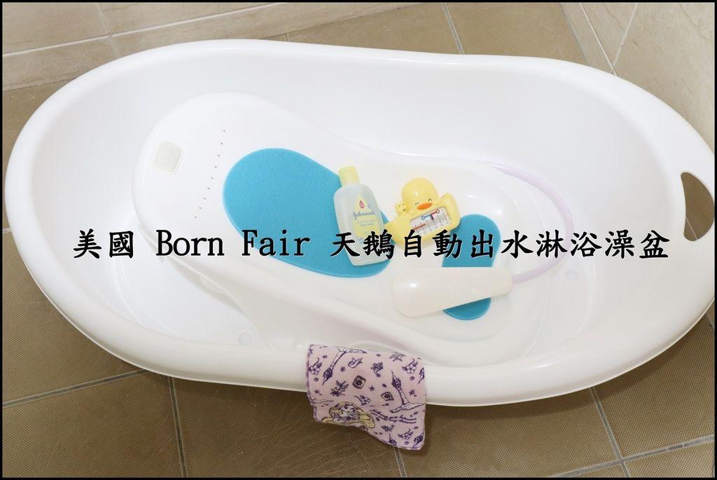 美國 Born Fair 天鵝自動出水淋浴澡盆0.JPG