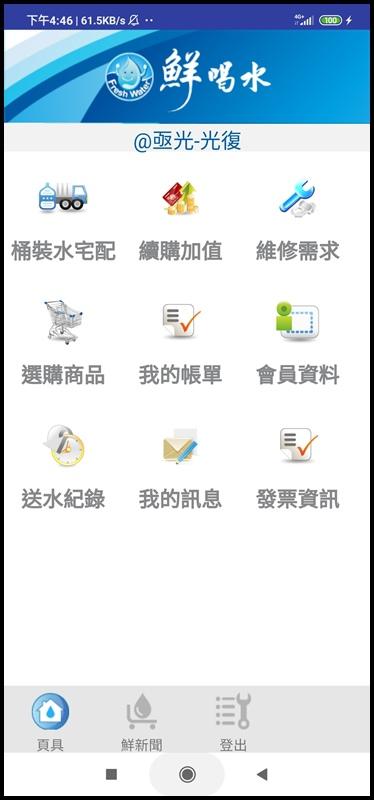 鮮喝水Screenshot_2020-01-10-16-46-01-407_com.freshwater.app.jpg