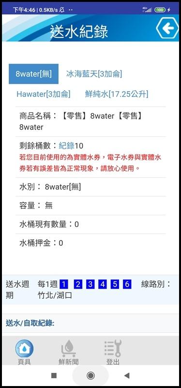 鮮喝水Screenshot_2020-01-10-16-46-25-175_com.freshwater.app.jpg